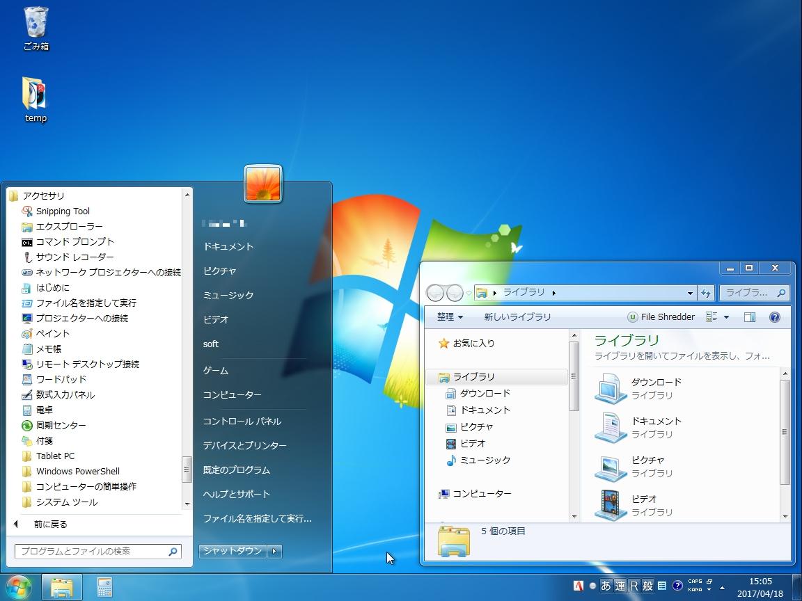 「Windows 7」のサポート終了まで残すところあと1年