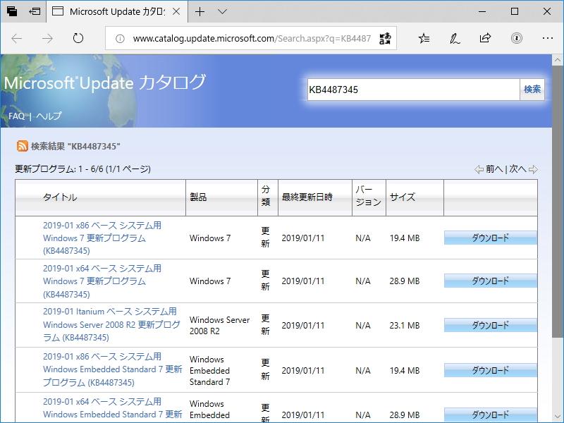 """更新プログラム「KB4487345」が""""Microsoft Update カタログ""""で公開"""