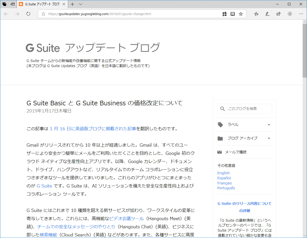 """""""G Suite""""が初めての値上げ"""