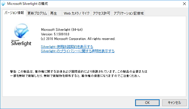 「Silverlight 5」Build 5.1.50918.0