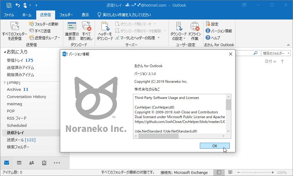 「おかん for Outlook」v2.1.0