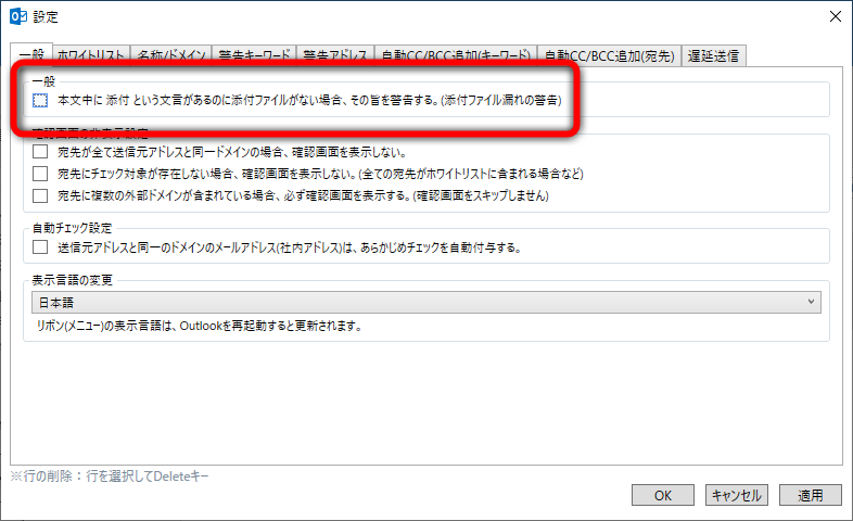 ファイル添付漏れ防止機能のON/OFFを切り替えられるように