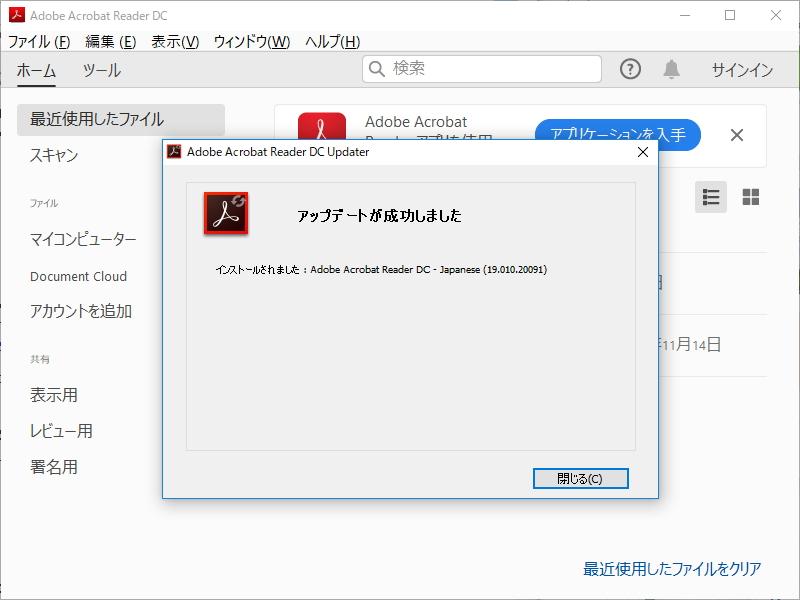 すでにインストール済みの場合は、自動アップデート機能で最新版へ更新できる