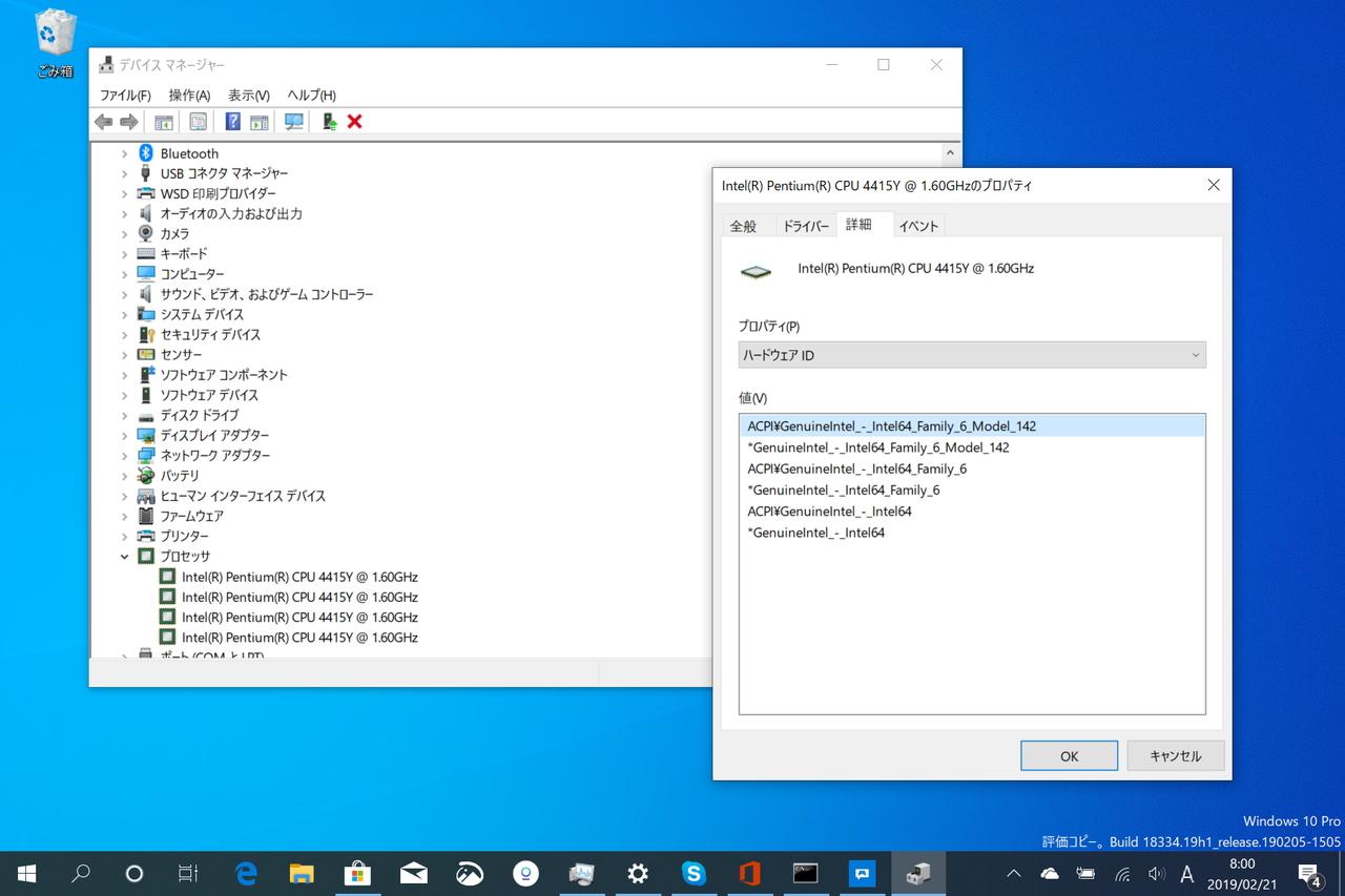 """""""Intel64 Family 6 Model 142""""および""""Intel 64 Family 6 Model 158""""を搭載した環境には配布されないので注意。CPUのモデル名は「デバイス マネージャー」などから確認できる"""