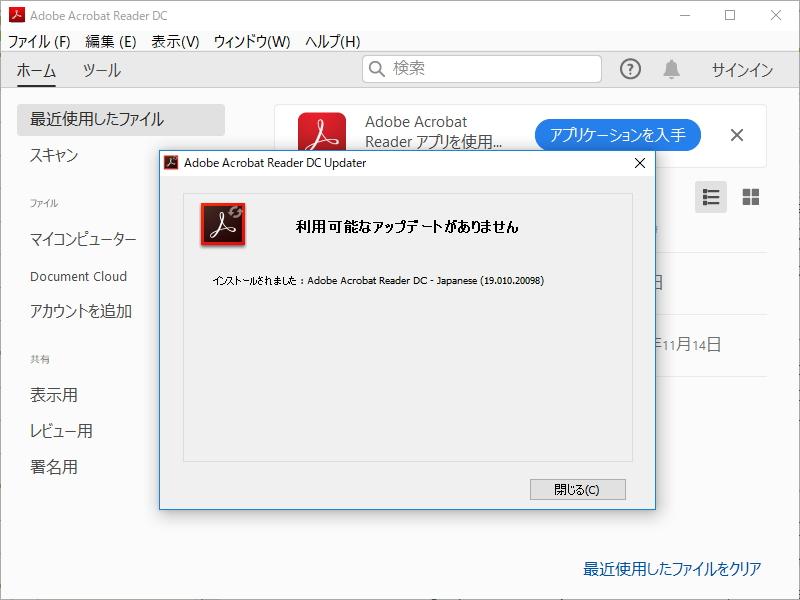 Adobe、「Acrobat DC」「Acrobat Reader DC」のセキュリティパッチを定例外で公開