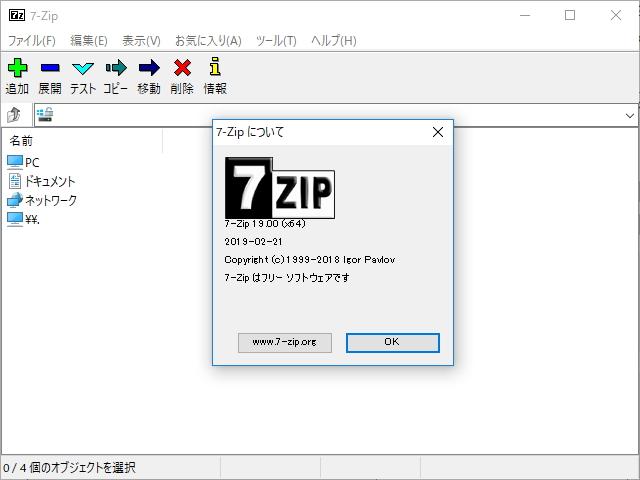 「7-Zip」v19.00