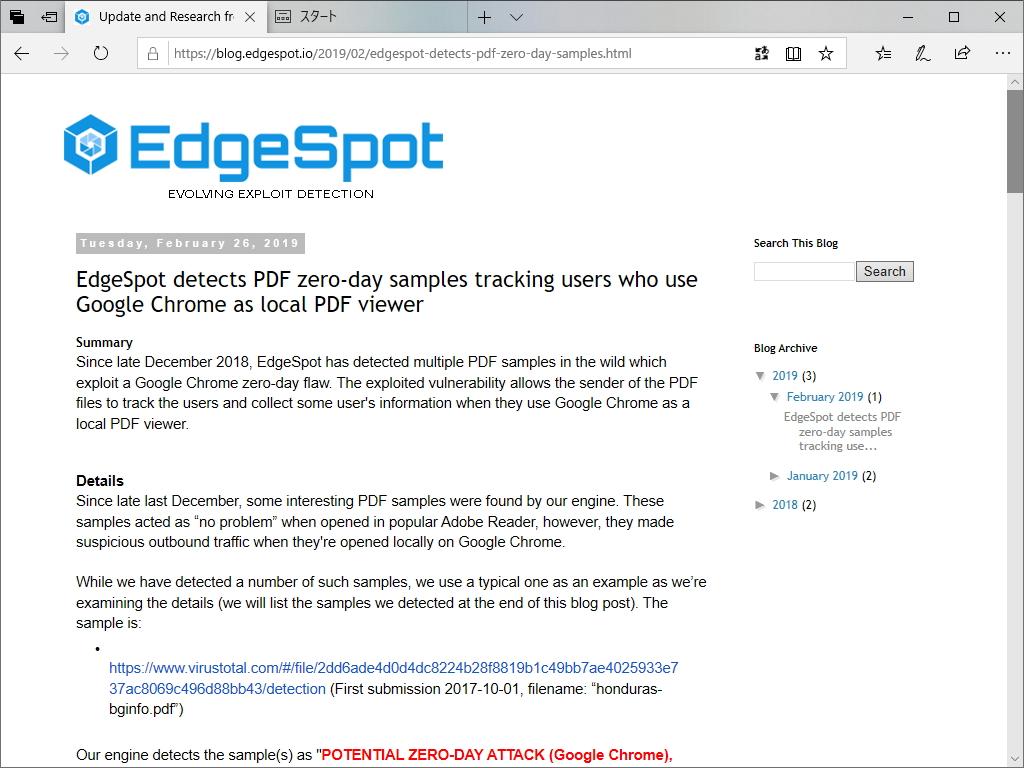 EdgeSpot社の公式ブログ