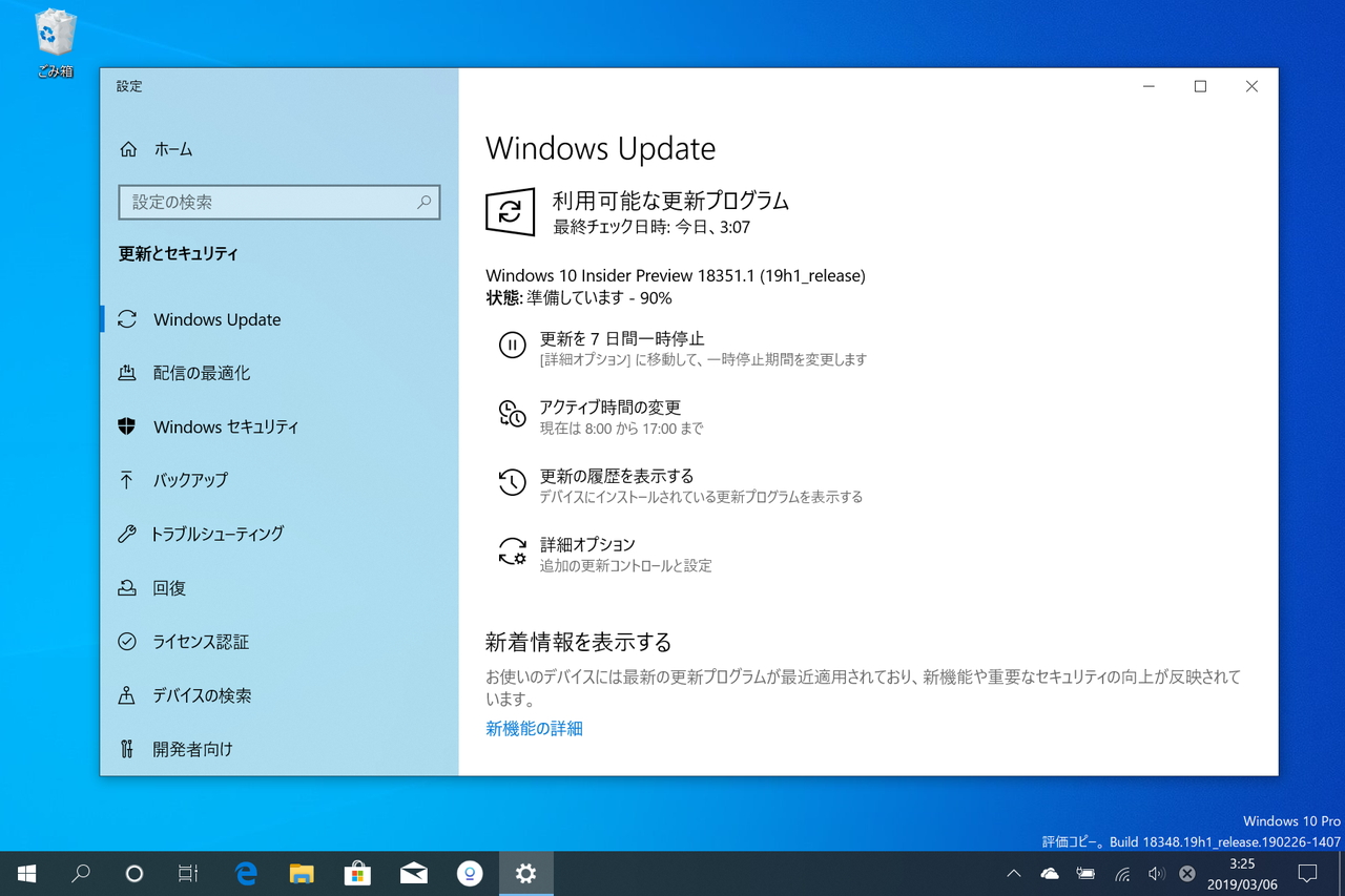 「Windows 10 Insider Preview」Build 18351(19H1)が公開