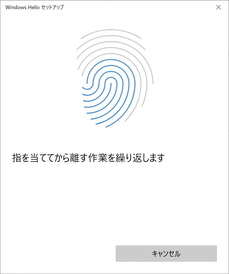 画面の指示に従いながら、指紋センサーに指を何度かタッチし、指紋の情報をPCに登録していく