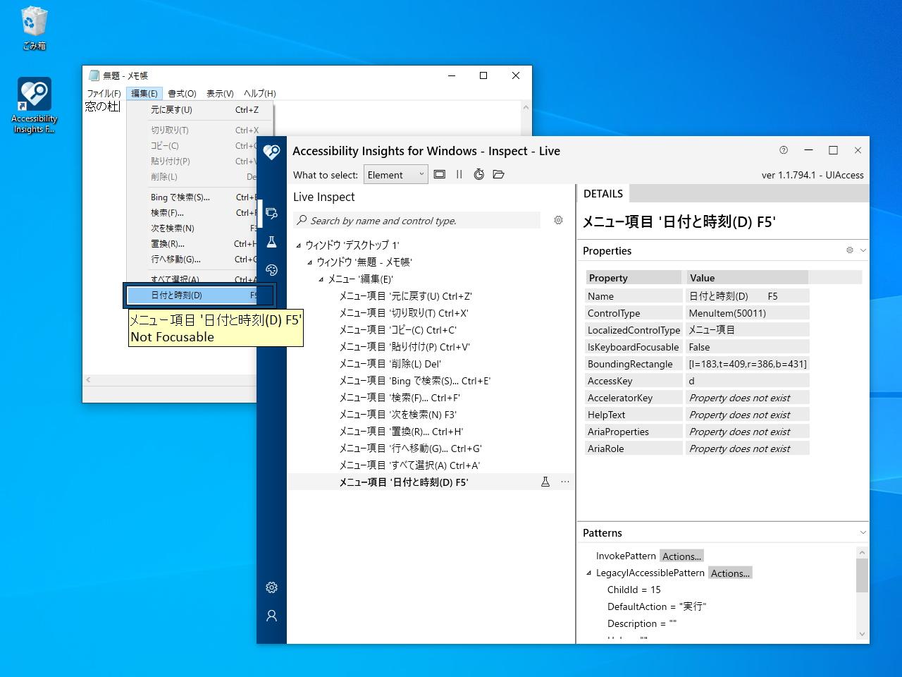 Windowsアプリを調査するスタンドアロンのネイティブアプリ