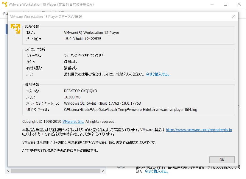 「VMware Workstation」v15.0.3