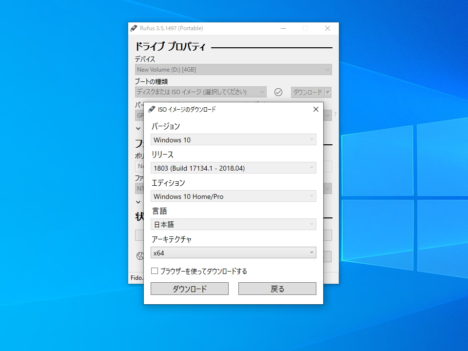 イメージファイルのダウンロードスクリプトが読み込まれ、OSの種類やバージョン、言語などを指定するためのダイアログが現れる