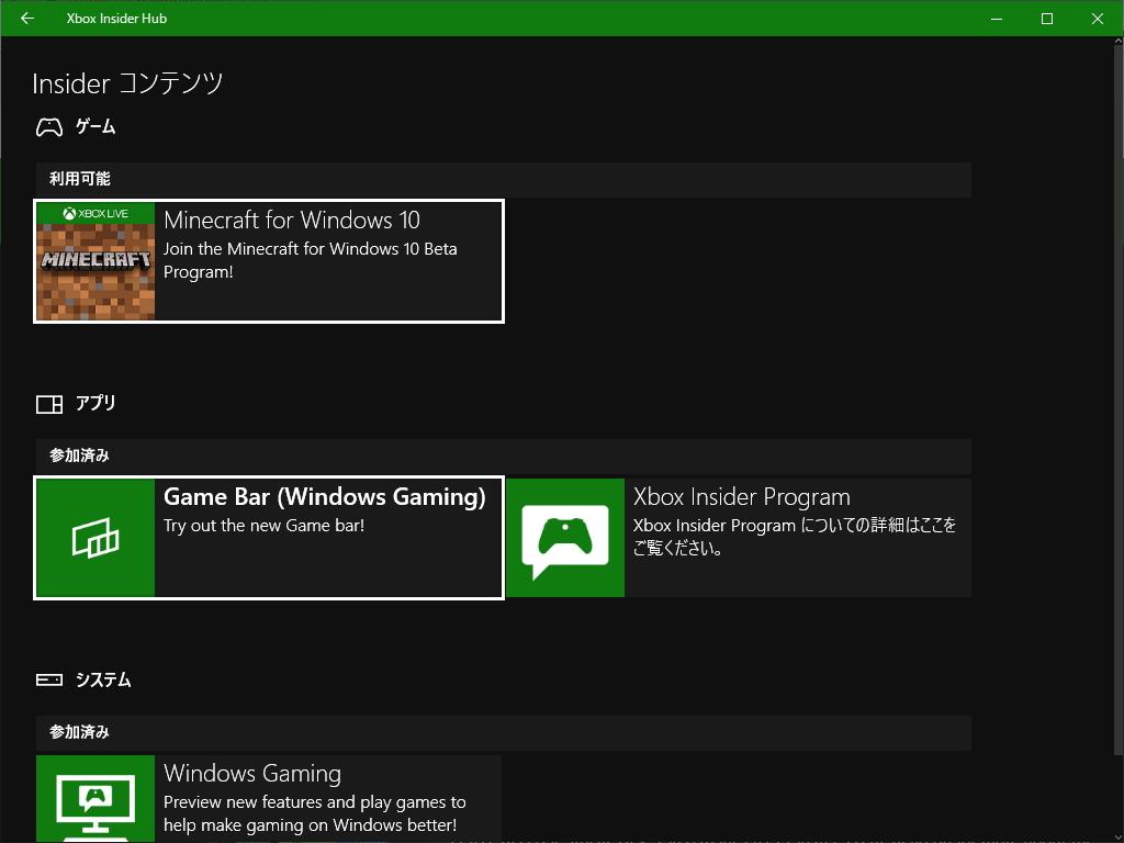 「Xbox Insider Hub」アプリからベータテストに参加可能