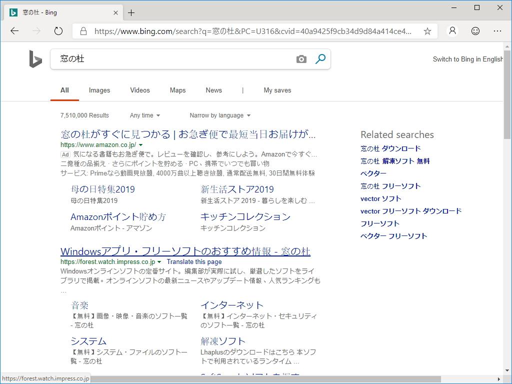 """ユーザーインターフェイスは英語のみ。初期設定では""""中華フォント""""問題も"""