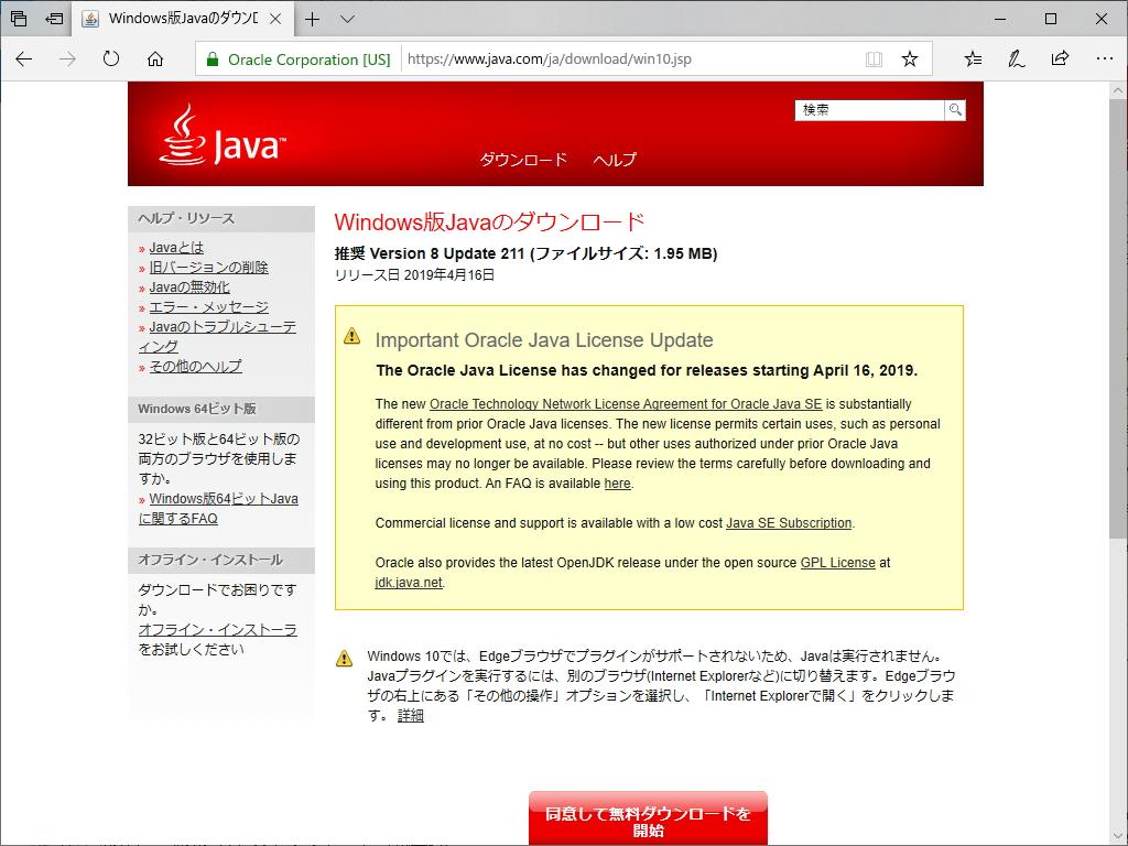 「Oracle Java」のライセンスが変更