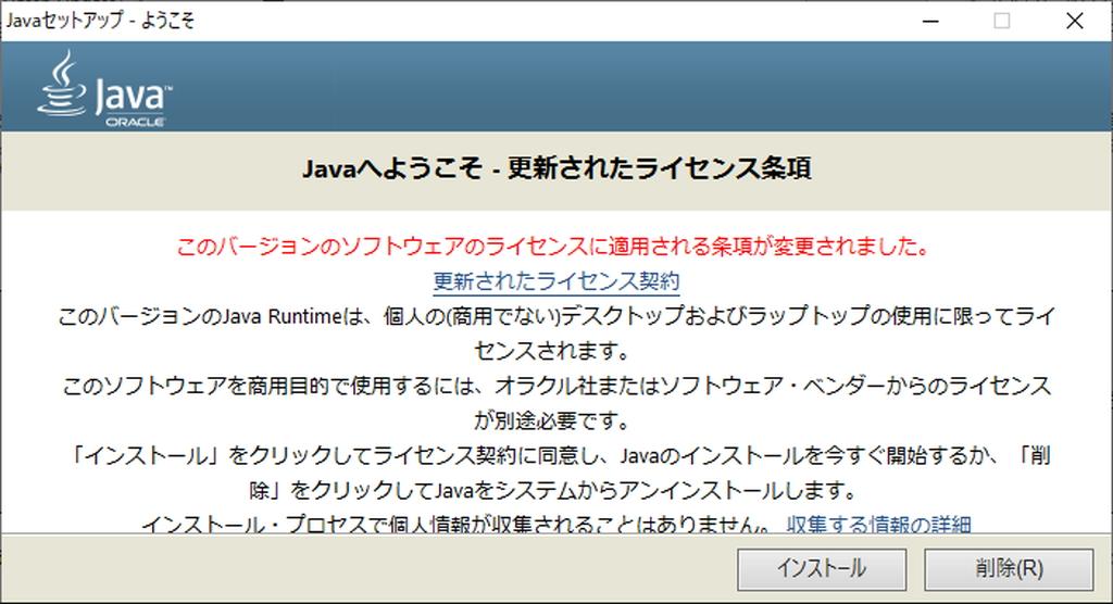 「Java SE 8」のランタイム(JRE)をアップデートする際の案内