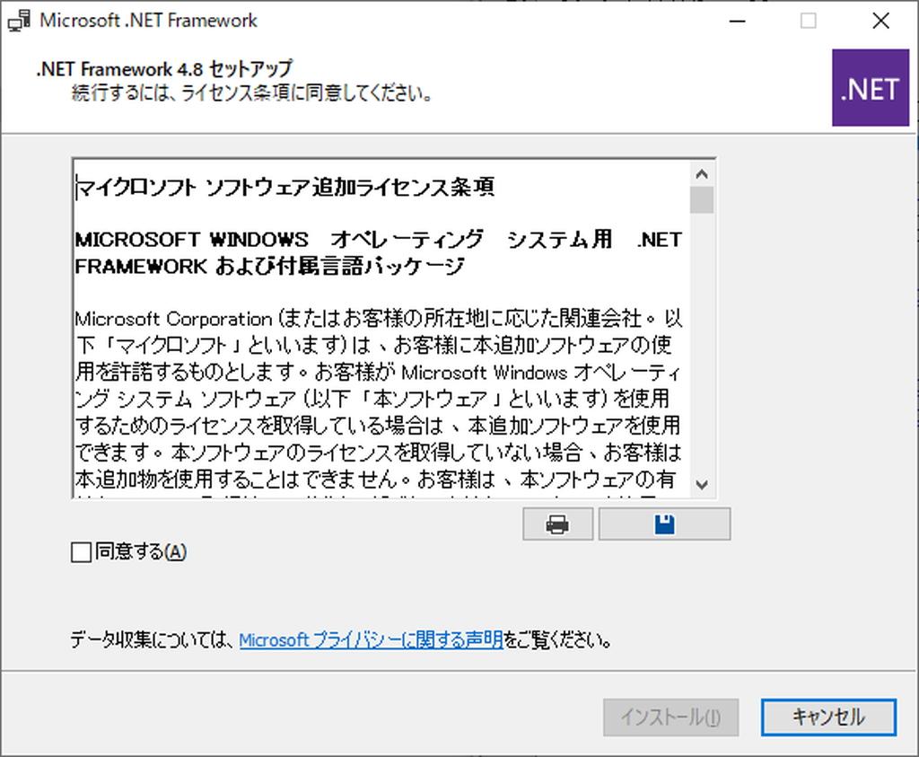 「.NET Framework 4.8」のWebインストーラー