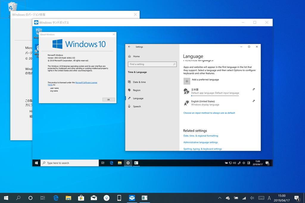 「Windows Sandbox」の仮想環境は、今のところ英語版の「Windows 10 May 2019 Update」