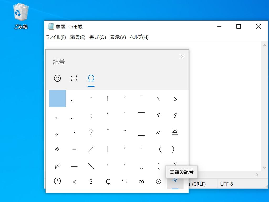 """日本語入力システムの変換やタッチキーボードを使わなくても""""記号""""の入力が可能"""
