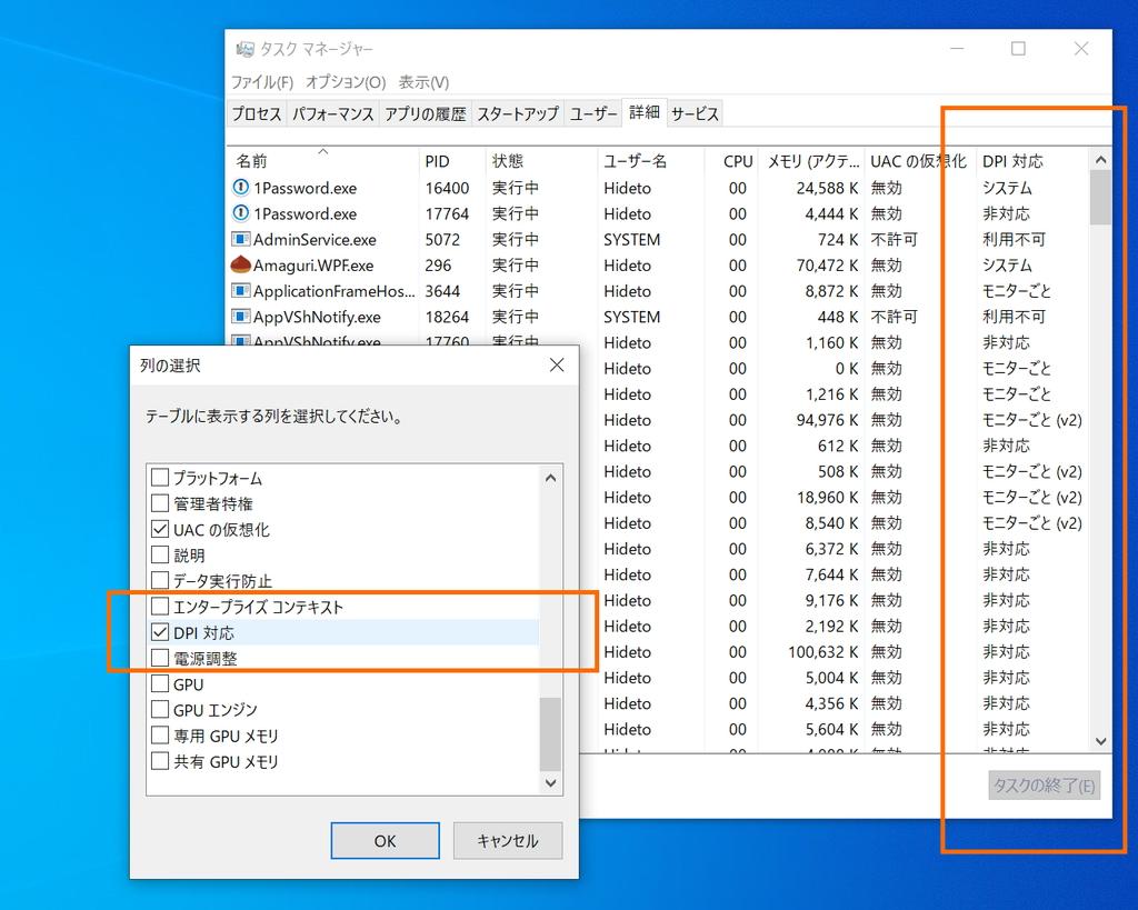 「May 2019 Update」の「タスク マネージャー」はアプリが高DPIへ対応しているかどうかを確認する機能を搭載