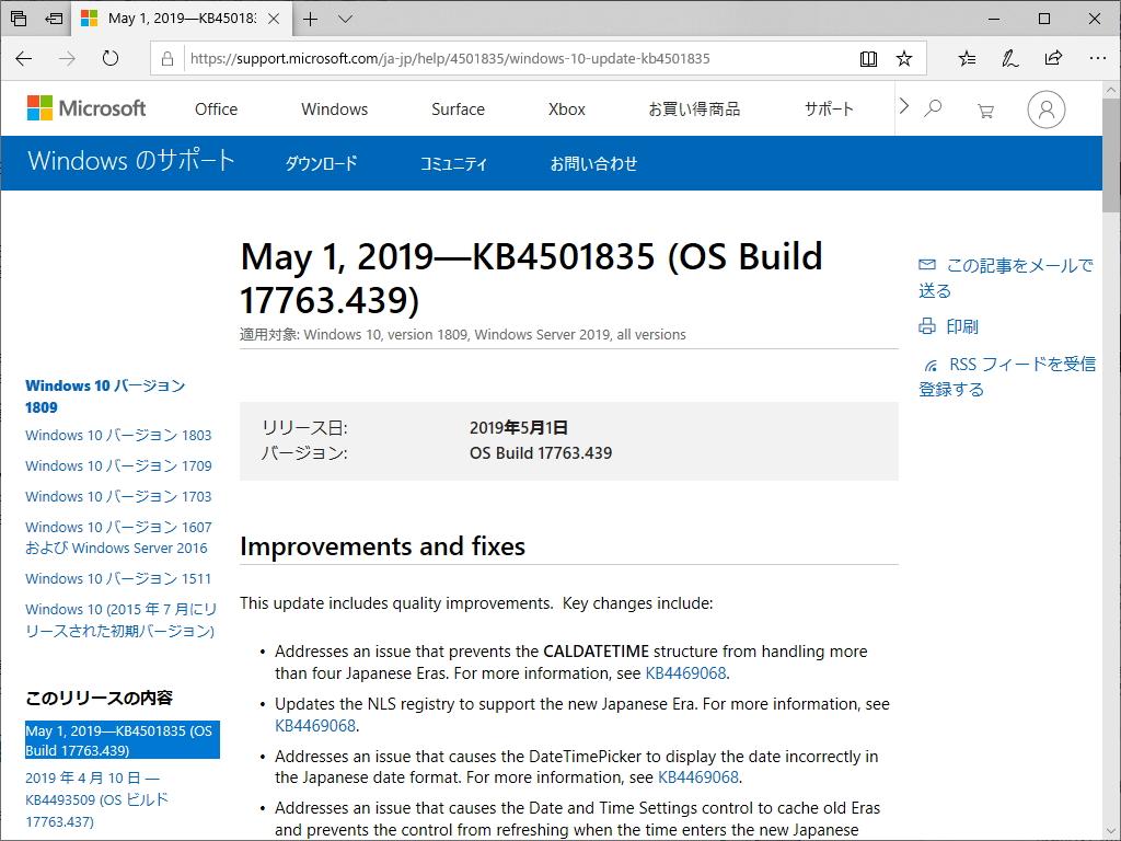 「Windows 10 バージョン 1809」および「Windows Server バージョン 1809」向けの更新プログラム「KB4501835」