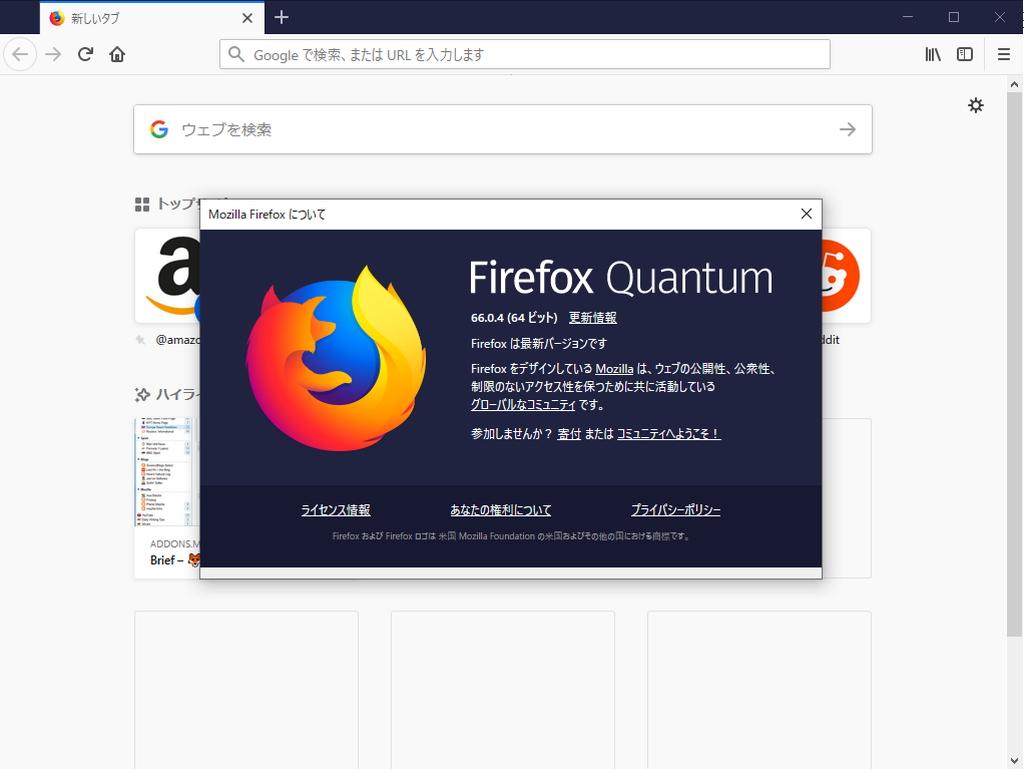 「Firefox」v66.0.4