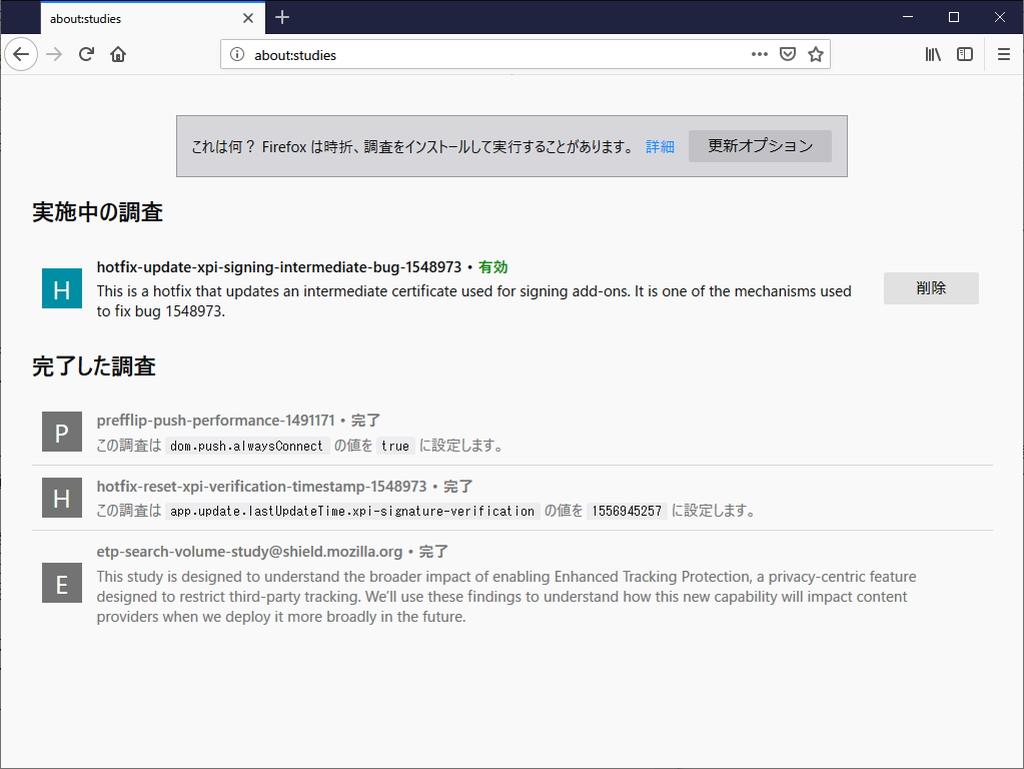 """「Firefox」の調査機能を通じて導入されてホットフィックス。""""about:studies""""画面で確認できる"""