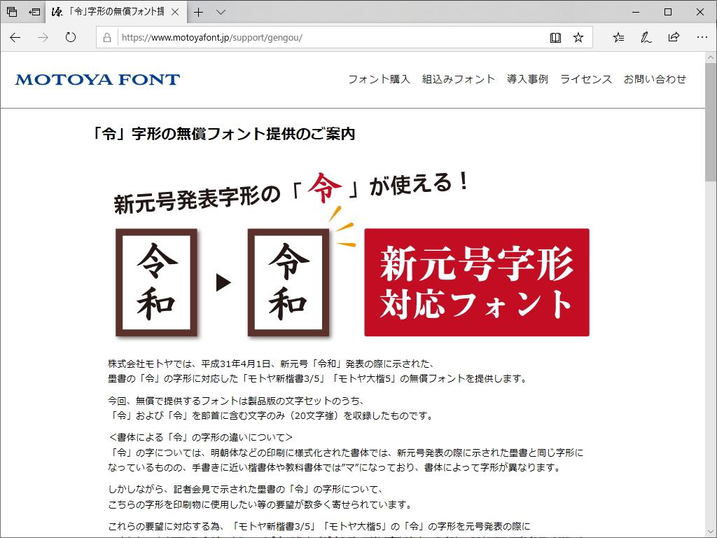 """モトヤ、新元号""""令和""""発表の際に墨書された""""令""""の字形を収録した「モトヤ新楷書3/5」「モトヤ大楷5」の無償提供を開始"""
