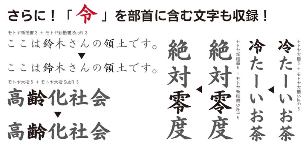 """""""領""""""""齢""""""""冷""""といった""""令""""を部首に含む文字も収録"""