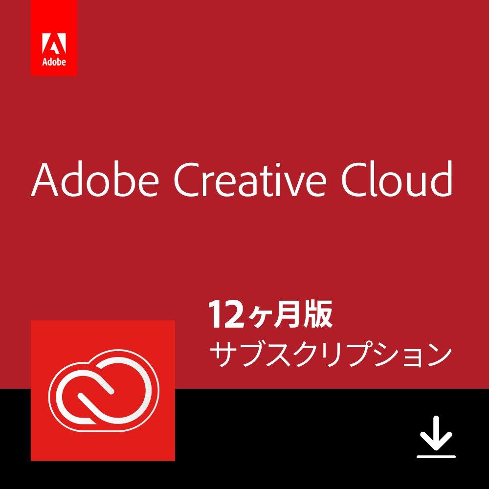 「Adobe Creative Cloud コンプリート」12か月版
