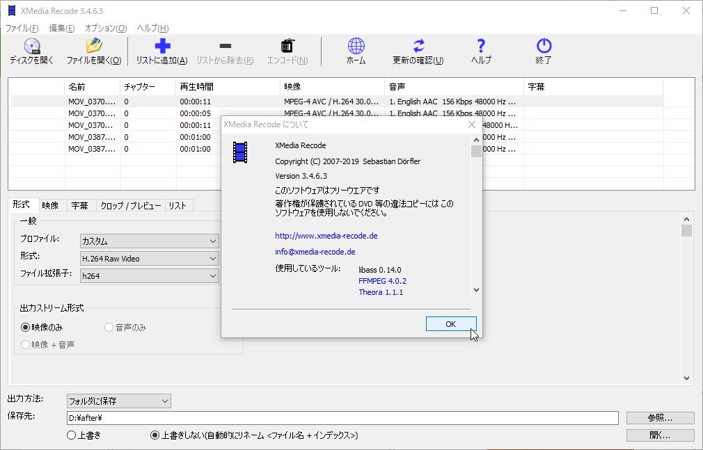 「XMedia Recode」v3.4.6.3