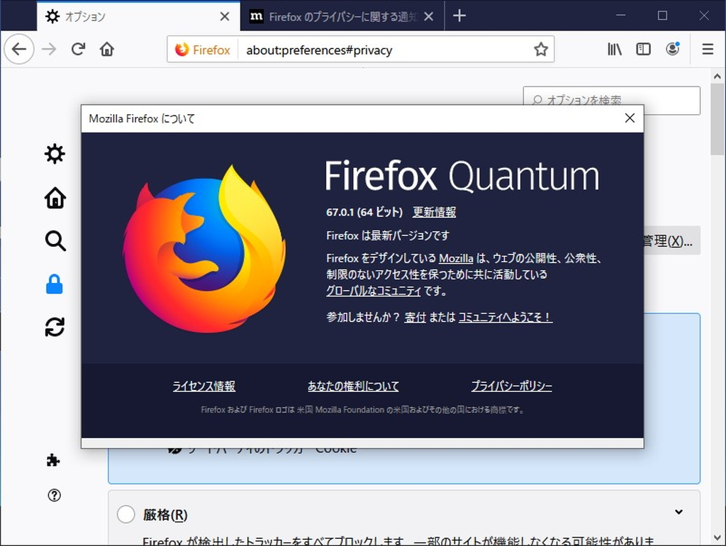 「Firefox」v67.0.1