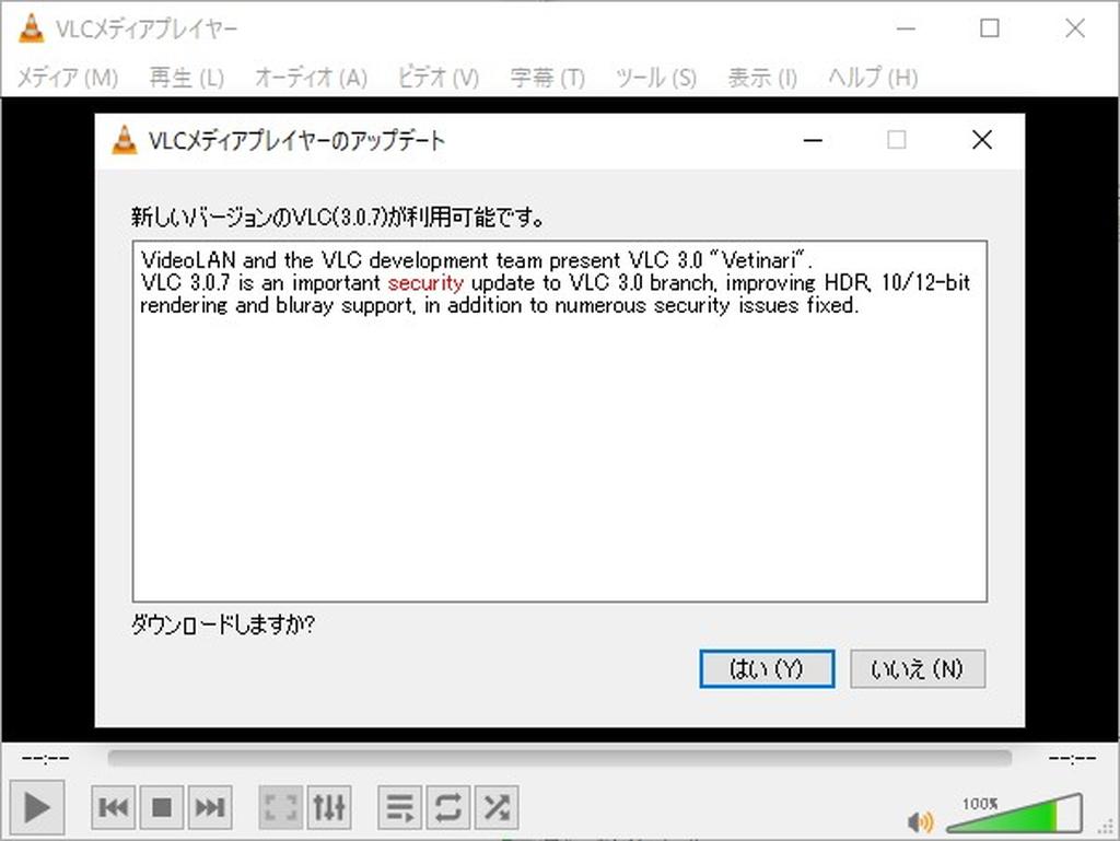 「VLC media player」v3.0.7