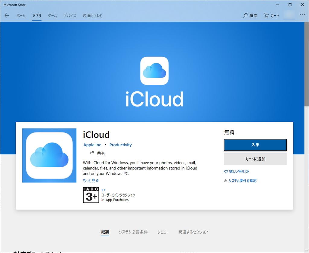 "Windows版「iCloud」アプリが""Microsoft Store""に登場"