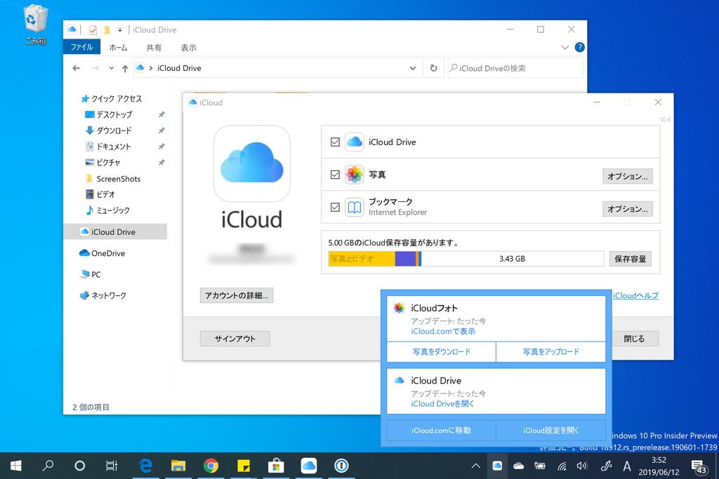 """「エクスプローラー」に統合された""""iCloud""""フォルダー。「OneDrive」アプリの""""Files On-Demand""""のような機能も利用できる"""