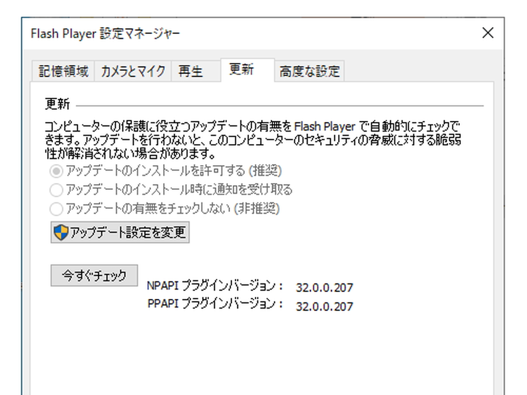 「Adobe Flash Player」v32.0.0.207