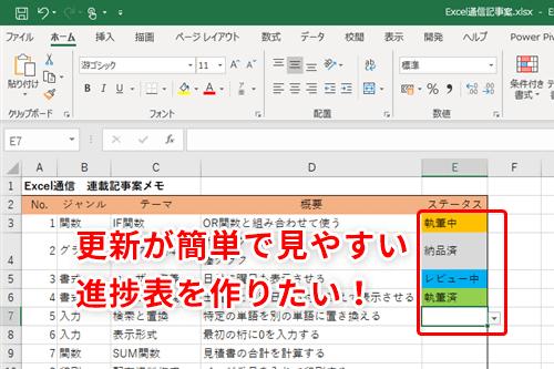 エクセル プロジェクト 管理 ExcelベースのEVM プロジェクト管理ツール