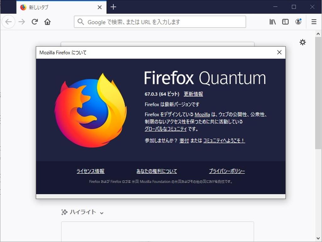 「Firefox」v67.0.3