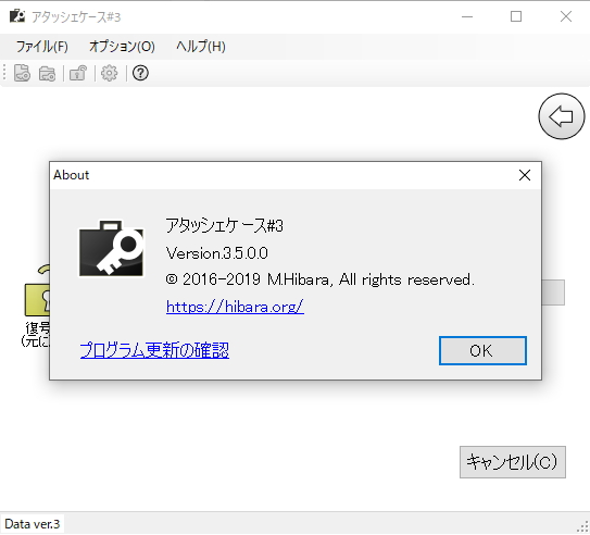 「アタッシェケース#3」v3.5.0.0