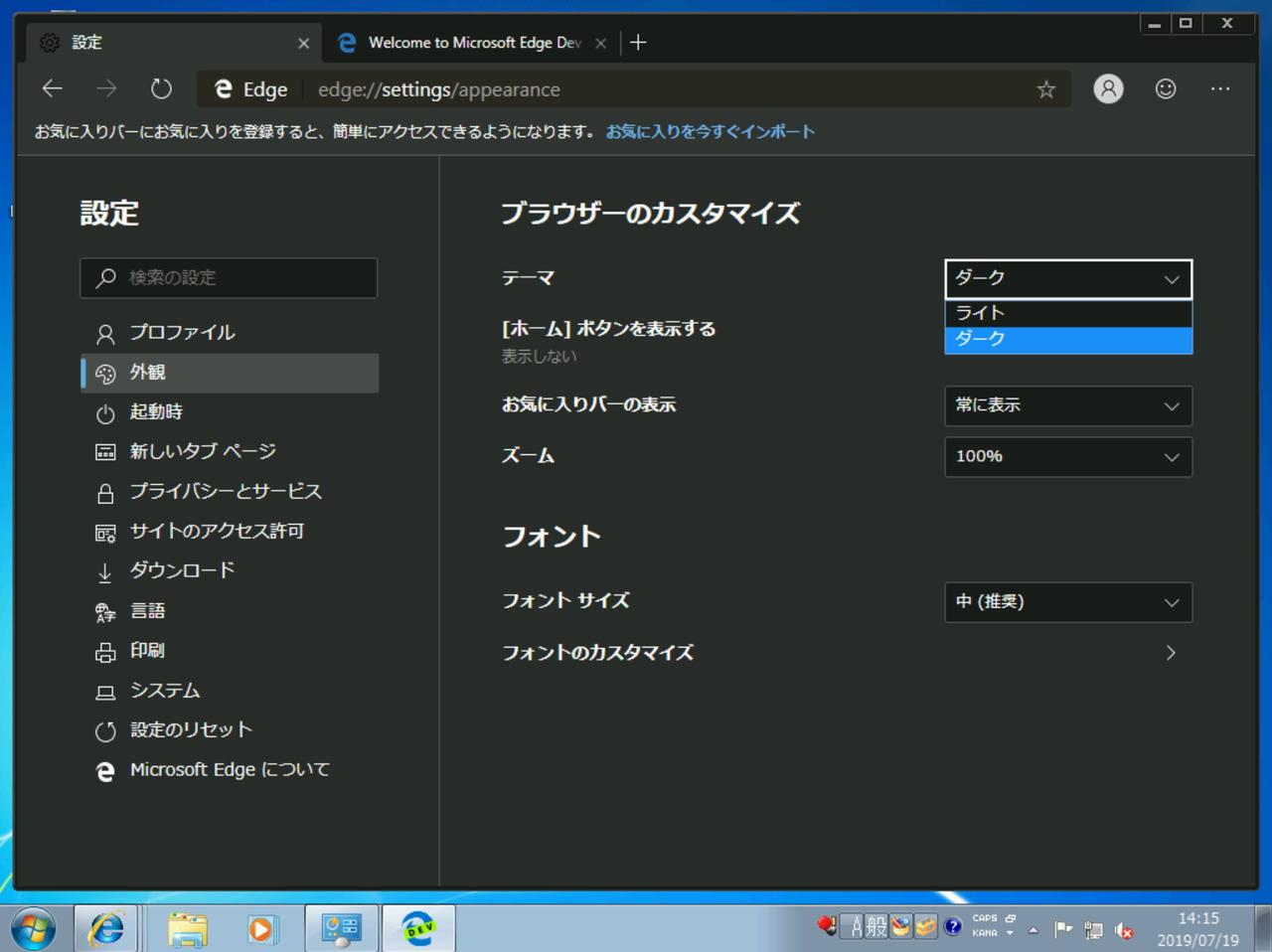 """Windows 7/8.xでも""""ダーク モード""""をサポート"""