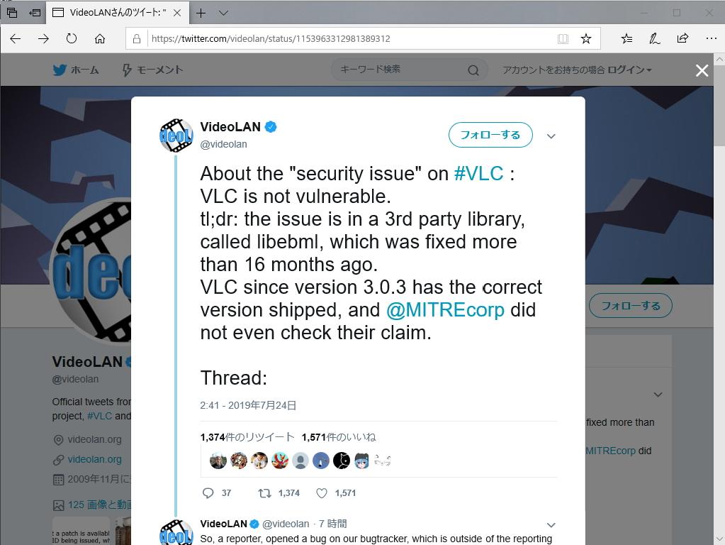 "VideoLAN公式の""Twitter""アカウント"