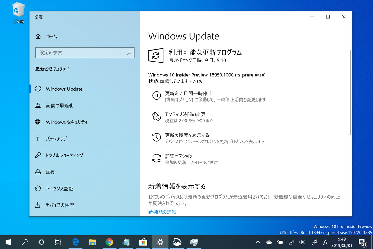 「Windows 10 Insider Preview」Build 18950(20H1)がリリース
