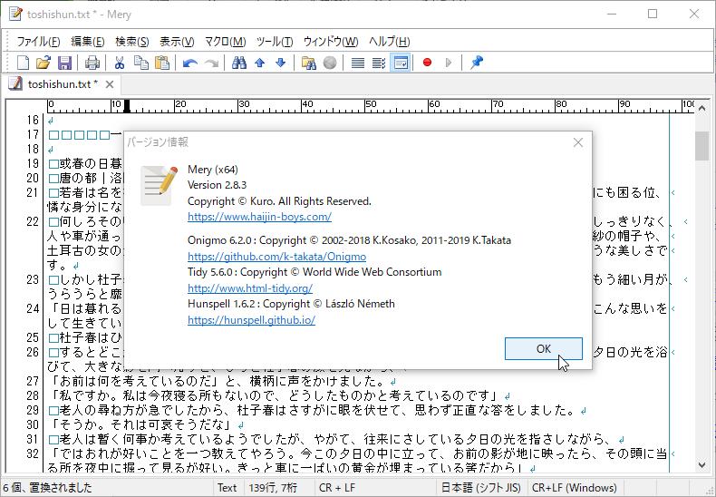 「Mery」ベータ版v2.8.3