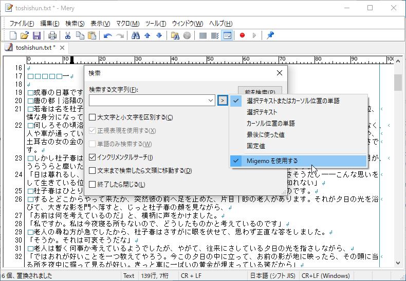 検索ダイアログの[検索する文字列]欄右側にある[>]ボタンのプルダウンリストで[Migemo を使用する]チェックボックスをONに