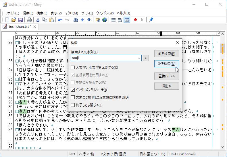 """Migemo""を利用した検索"