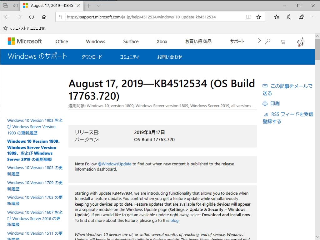 Microsoft、Windows向けの新しい累積的更新プログラムをリリース