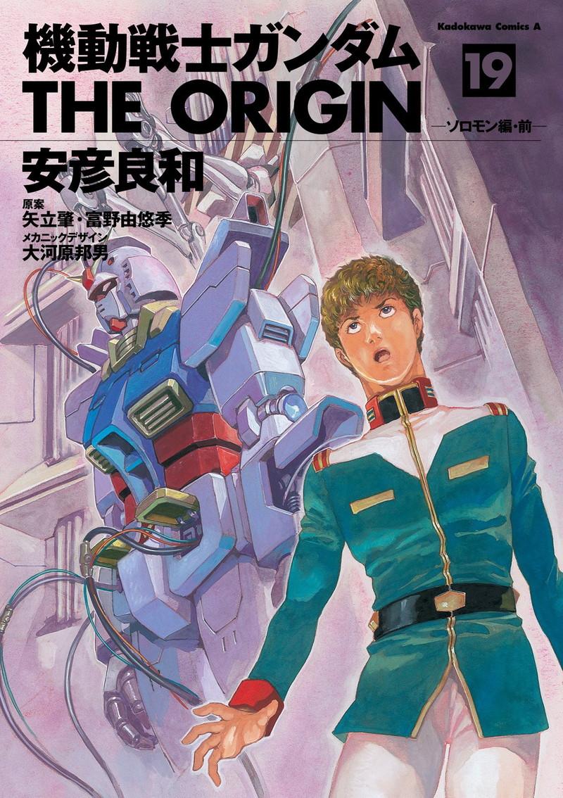 『機動戦士ガンダム THE ORIGIN (全24巻)』