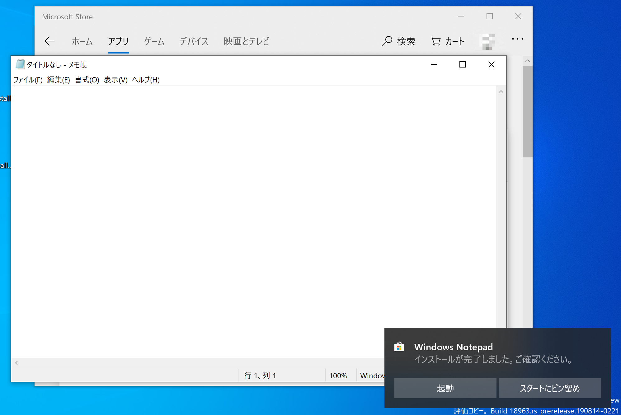 """Microsoft Store""からインストールした「メモ帳」"