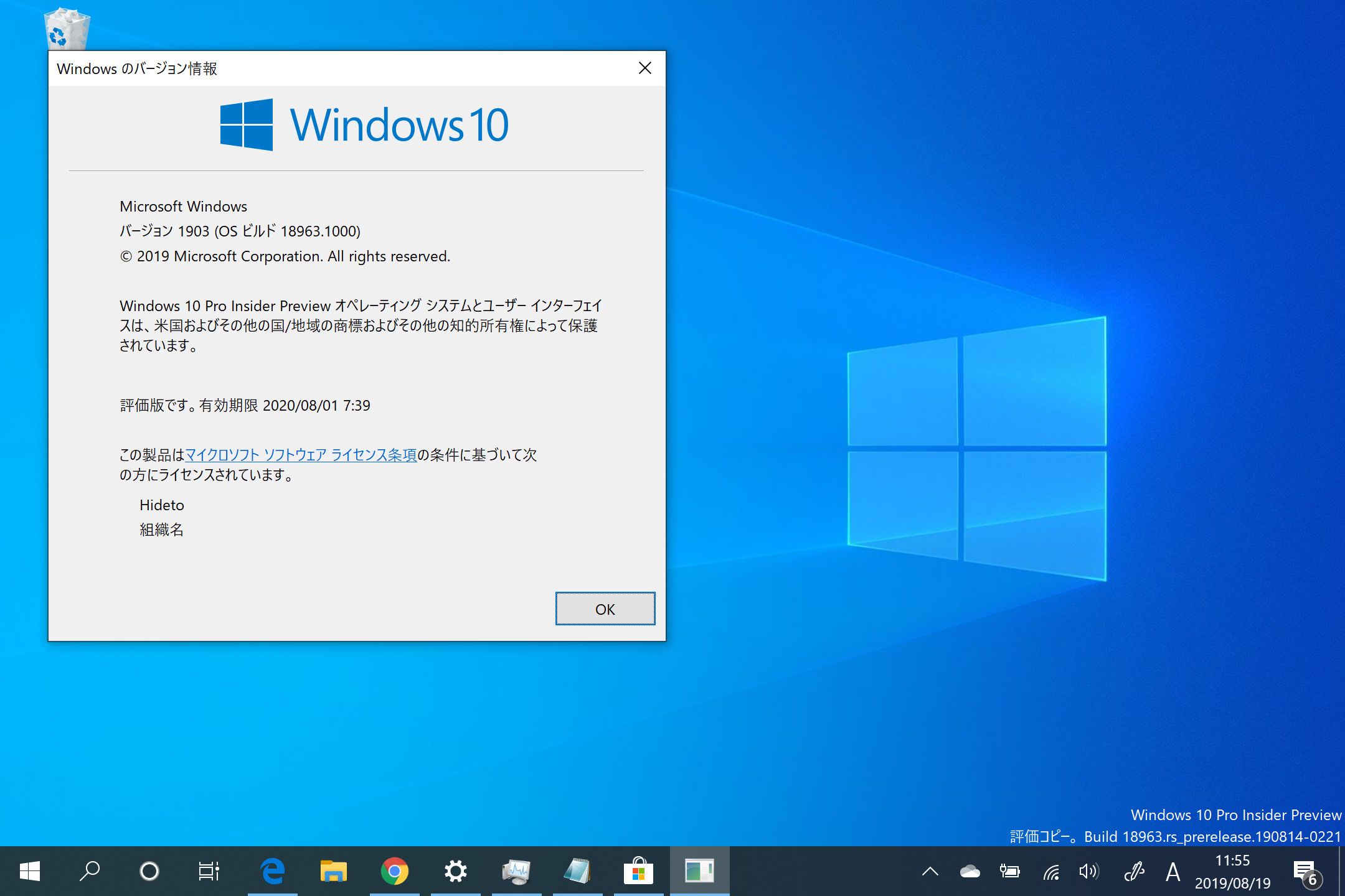 「Windows 10 Insider Preview」Build 18963(20H1)がリリース