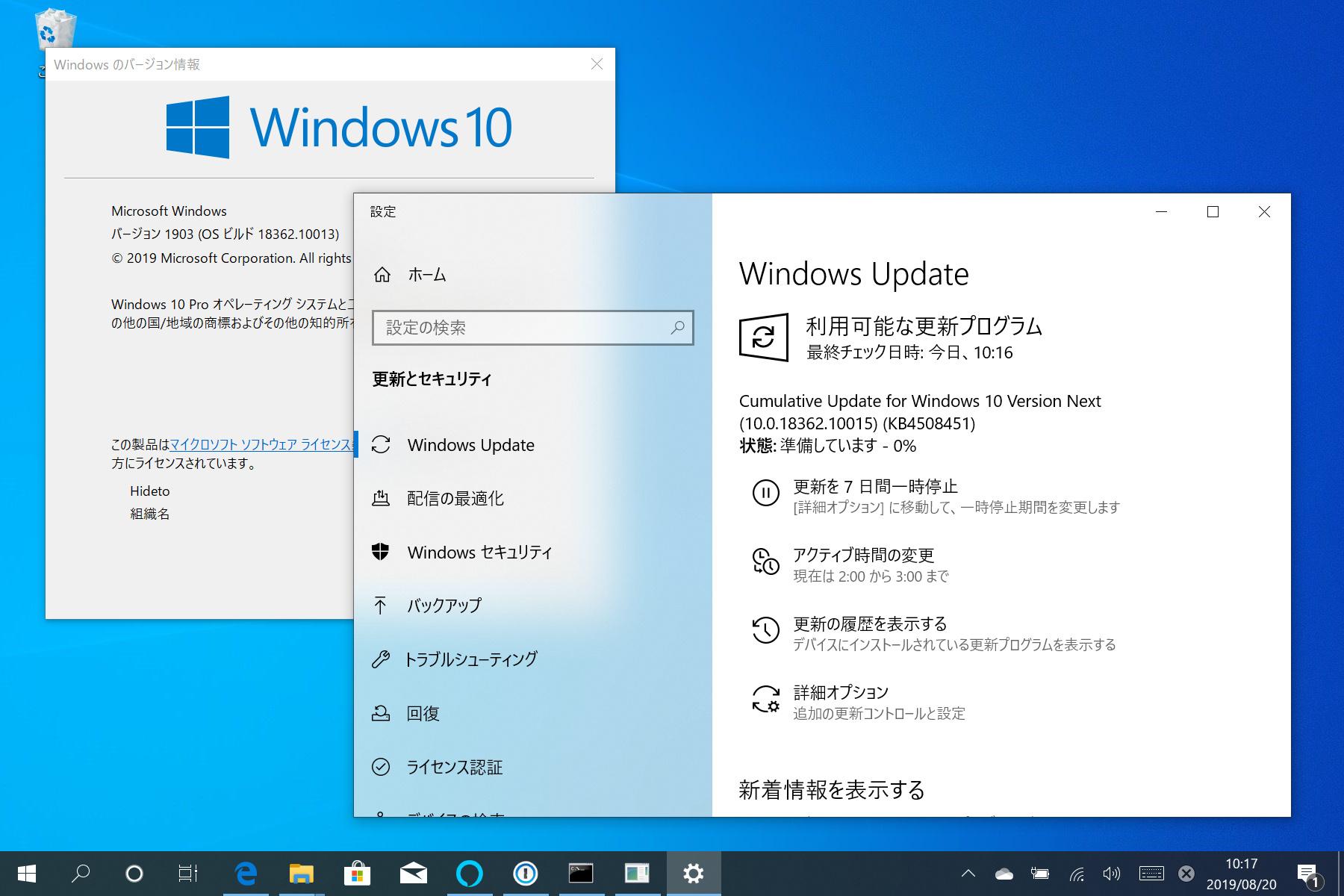 「Windows 10 19H2」Build 18362.10014とBuild 18362.10015がリリース